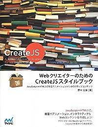 WebクリエイターのためのCreateJSスタイルブック ~JavaScript+HTML5で作るアニメーション/インタラクティブコンテンツ~ (Web Designing Books)