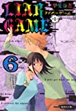LIAR GAME 第1章 6 (集英社文庫 か 38-12)