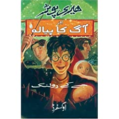 Harry Potter in Urdu