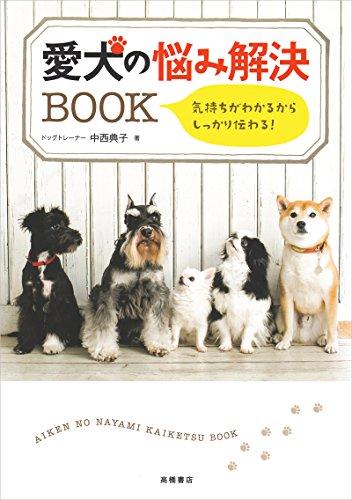 気持ちがわかるから しっかり伝わる! 愛犬の悩み解決BOOK