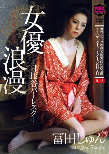 女優浪漫 日比谷バーレスク / 冨田じゅん [DVD]