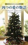 四つの愛の物語―クリスマス・ストーリー2009