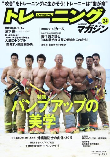 トレーニングマガジン vol.24 特集:パンプアップの美学 (B・B MOOK 878 スポーツシリーズ NO. 748)