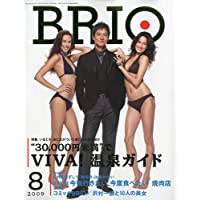 BRIO 表紙画像