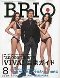 BRIO (ブリオ) 2009年 08月号 [雑誌]