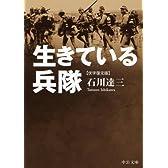 生きている兵隊 (中公文庫)
