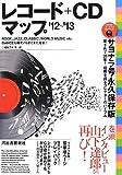 レコード+CDマップ '12-'13 [単行本] / 編集工房球 (編集); 河出書房新社 (刊)