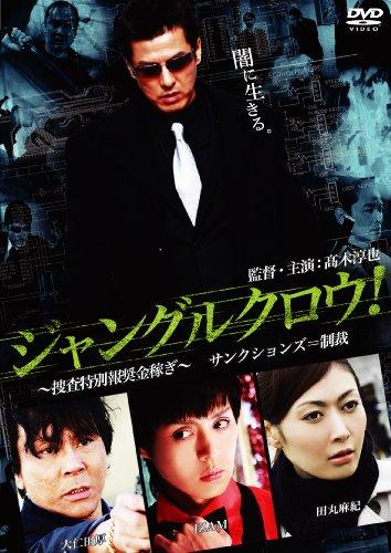 ジャングルクロウ! [DVD]