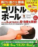 肩こり・首こり・腰痛が気持ちよ~く消える! 3分間! コリトルボール <コリトルボール付> (TJMOOK)