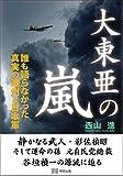 大東亜の嵐