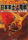 架空戦記 日本本土上陸戦―昭和二十二年の太平洋戦争 (光人社NF文庫)
