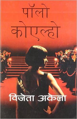 Winner Stands Alone (Hindi) price comparison at Flipkart, Amazon, Crossword, Uread, Bookadda, Landmark, Homeshop18