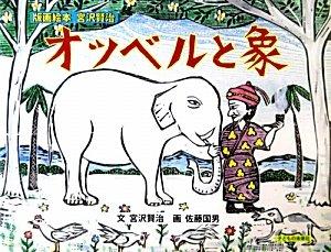 オツベルと象―版画絵本宮沢賢治