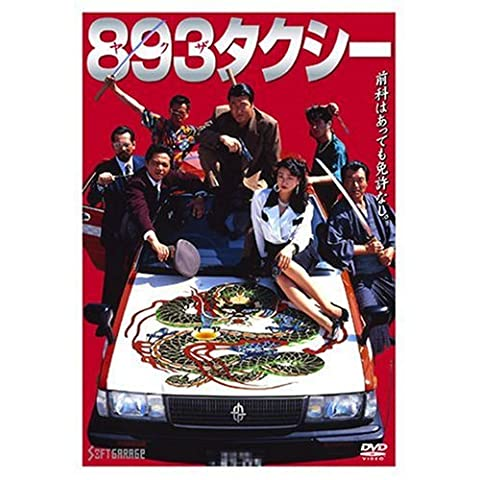 893(ヤクザ)タクシー [DVD]