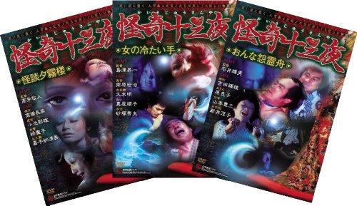 怪奇十三夜3枚パック 002 【DVD】MMTPP-102