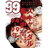 ナインティナインのオールナイトニッ本 (vol.1)