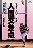 人間交差点(13) (ビッグコミックス)