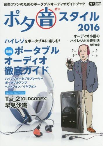 ポタ音スタイル2016 ~音楽ファンのためのポータブルオーディオガイドブック~ (CDジャーナルムック)