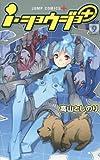 i・ショウジョ+ 9 (ジャンプコミックス)