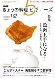 NHK きょうの料理ビギナーズ 2007年 12月号 [雑誌]