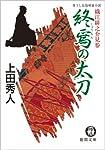 終焉の太刀―織江緋之介見参 (徳間文庫)