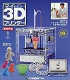 マイ3Dプリンター再刊行版全国版(1) 2016年 10/4 号 [雑誌]