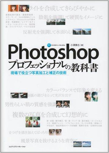 Photoshopプロフェッショナルの教科書 現場で役立つ写真加工と補正の技術
