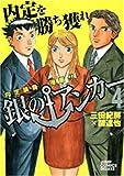 銀のアンカー 4―内定請負漫画!! (ジャンプコミックスデラックス)