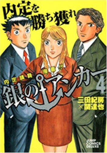 三田紀房・関達也『銀のアンカー』(4巻)