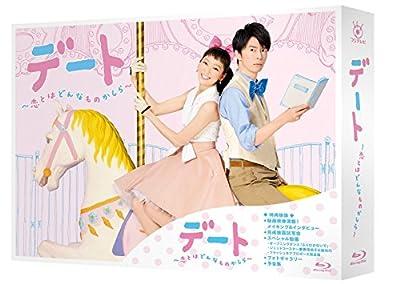 デート〜恋とはどんなものかしら〜 Blu-ray BOX