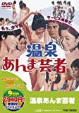 <東映55キャンペーン第13弾>温泉あんま芸者 [DVD]