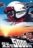 栄光への5000キロ [通常版] [DVD]
