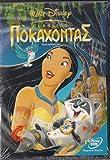 Pocahontas (1995) Walt Disney Classics DVD Region 2 78 Min - Animation | Adventure | Drama Irene Bedard Pocahontas (Voice)