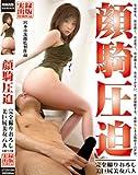 JTDV-04 顔騎圧迫 美巨尻美女八人 浜崎りお他 [DVD]
