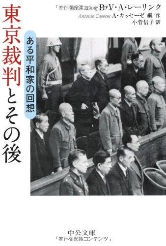 東京裁判とその後 - ある平和家の回想