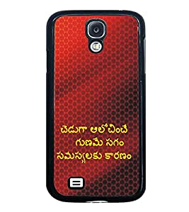 Vizagbeats Telugu Script Quote Honey Bee Hive Back Case Cover For Samsung Galaxy S4