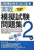 日商簿記検定実戦模擬試験問題集2級―120・121回受験用