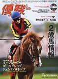 優駿 2013年 05月号 [雑誌]
