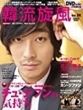 韓流旋風 Vol.24(DVD付)(COSMIC MOOK)