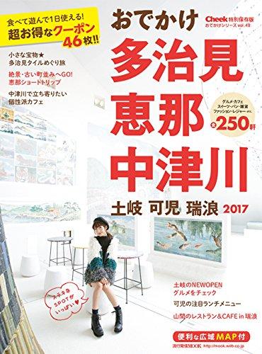 おでかけ多治見・恵那・中津川・土岐・可児・瑞浪2017 (流行発信MOOK)