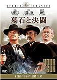 墓石と決闘[DVD]