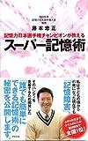 「スーパー記憶術」藤本 忠正