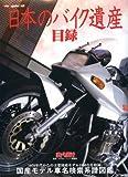日本のバイク遺産目録―1970年代からの主要国産モデル車名検索&系譜図鑑 (Motor Magazine Mook 日本のバイク遺産 Part 3)