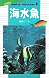 海水魚 (新装版山溪フィールドブックス)