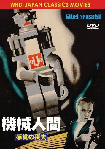 機械人間 感覚の喪失 [DVD]