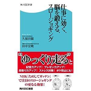 仕事に効く、脳を鍛える、スロージョギング (角川SSC新書) [Kindle版]