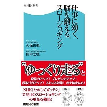 仕事に効く、脳を鍛える、スロージョギング (角川SSC新書)