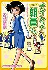 ナイショの朝倉さん~大乃元初奈キャラクターズブック~ (まんがタイムコミックス)