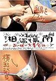 湘南水着GAL盗撮 おっぱい大集合編 [DVD]