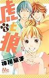 虎と狼 1 (マーガレットコミックス)